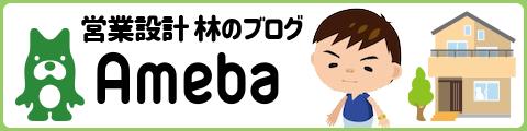 アメブロ 営業設計 林のブログ