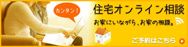住宅オンライン相談
